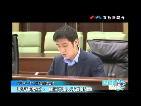 馬志成20140217立法會議
