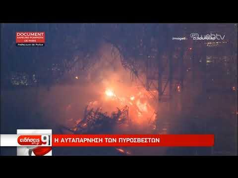 Στις πύρινες φλόγες | 17/04/19 | ΕΡΤ