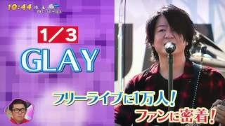 Download Lagu 170731 GLAY フリーライブ 〜ZIP〜スッキリ〜PON〜 Mp3