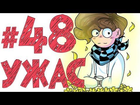 Lp. #КроваваяИстория #48 УЖАС ПЕРСИКА!