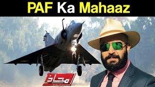 Video Mahaaz with Wajahat Saeed Khan | PAF ka Mahaaz | 20 September 2018 | Dunya News MP3, 3GP, MP4, WEBM, AVI, FLV Oktober 2018