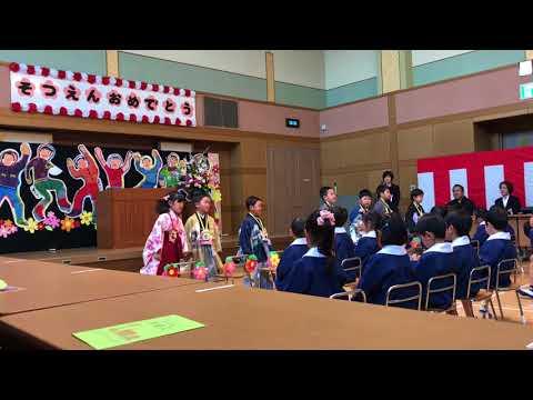 Shingu Nursery School