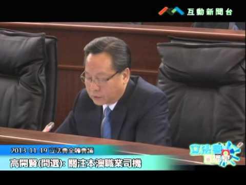 高開賢20131119立法會議