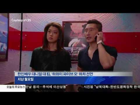 할리우드 '인종차별' 어느정도 7.06.17 KBS America News