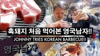 영국남자의 인생삼겹살!!! (흑돼지 첫경험) // Johnny falls in love with Korean BBQ!!