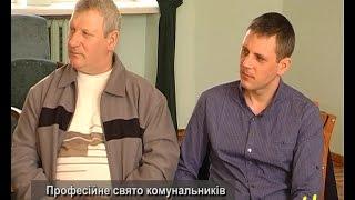 Професійне свято комунальників. Ніжин 17.03.2017