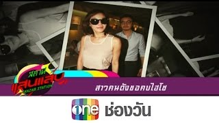 Station Sansap 3 April 2014 - Thai Talk Show
