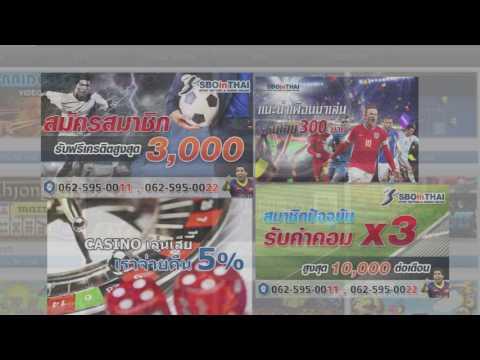 sbobet แทงบอลออนไลน์ กับเว็บพนันฟุตบอลที่มีคนเล่นมากที่สุด sbointhai