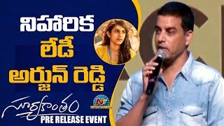 Dil Raju Comments On Niharika Konidela @ Suryakantham Pre Release Event
