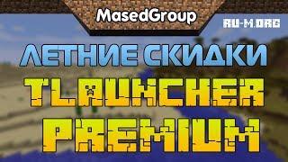 Замечательная новость для многих, начались летние скидки на TLauncher Premium!Новость про скидки https://tlauncher.org/ru/news_26/letnie-skidki-na-tlauncher-premium-2017_3165.htmlTLaucher Premium https://tlauncher.org/ru/premium.htmlГруппа ВК https://vk.com/ruminecraftorgМоды и всё для Minecraft http://ru-m.org/С друзьями по интернету бесплатно можно поиграть тут http://sv.ru-m.org/Музыка из видео: Vacation Uke - ALBIS