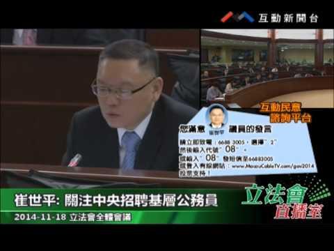 崔世平 20141118立法會全體會議