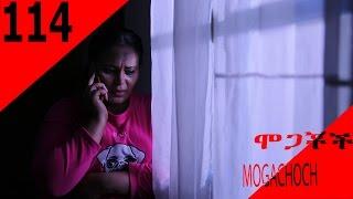 Mogachoch EBS Latest Series Drama - S05E114 - Part 114