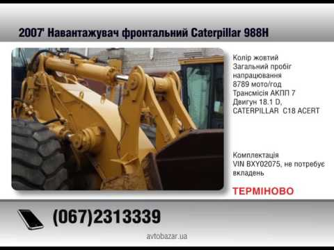Продажа Caterpillar  988H
