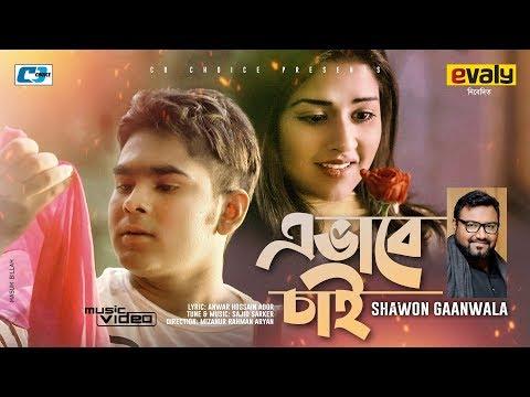 Evabe Chai | এভাবে চাই | Shawon Gaanwala | Sajid Sarker | Mizanur Rahman Aryan | Apple Ahmmed