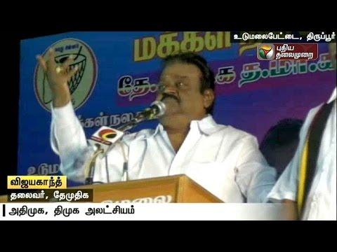 ADMK-DMK-were-lethargic-about-power-production-in-Tamilnadu-Vijayakanth