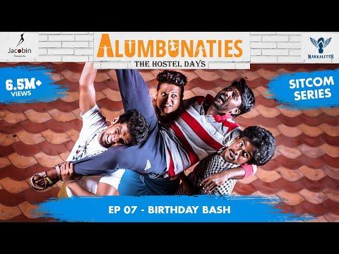 Alumbunaties - Ep 07 BIRTHDAY BASH - Sitcom Series | Tamil web series- With Eng Subs