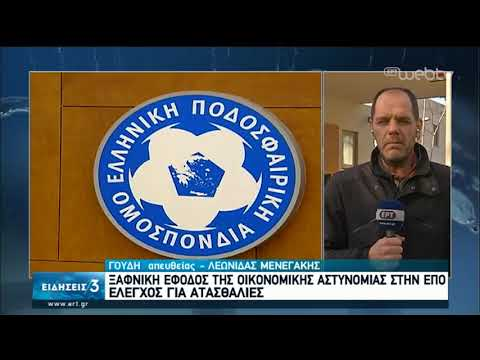 Ξαφνική έφοδος της Οικονομικής Αστυνομίας στην ΕΠΟ – Έλεγχος για ατασθαλίες | 15/01/2020 | ΕΡΤ