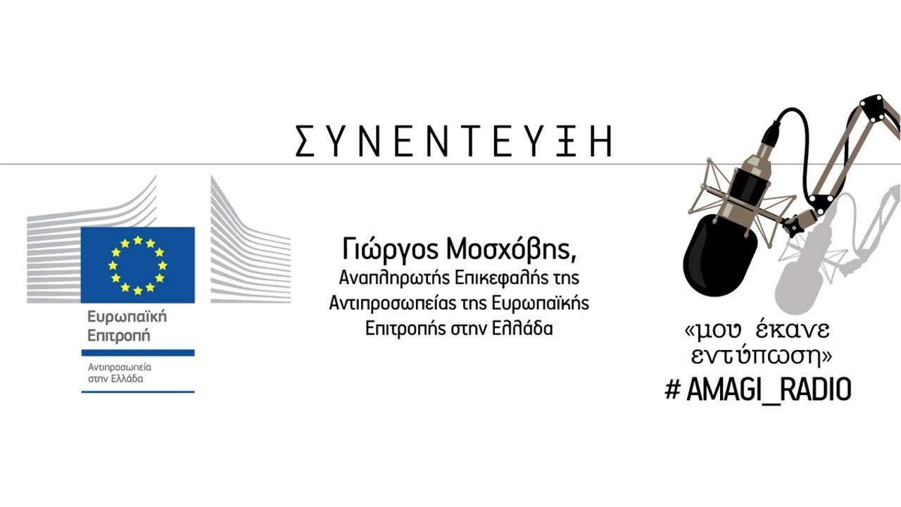 Ο Αν. Επικεφαλής της Αντιπροσωπείας της EE στην Ελλάδα | Amagi radio
