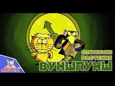 Вуншпунш - 1 Серия (Спятившие растения)