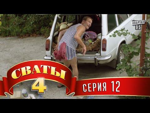 Сваты 4 (4-й сезон, 12-я серия) (видео)