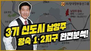 [부동산방송/부동산강의] 3기신도시 남양주 왕숙1,2지구 분석!