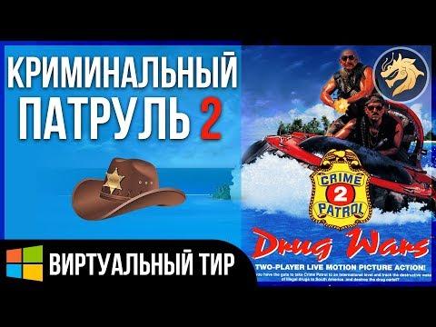 Crime Patrol 2: Drug Wars Remastered / Криминальный патруль 2: Кокаиновые войны | Полное прохождение