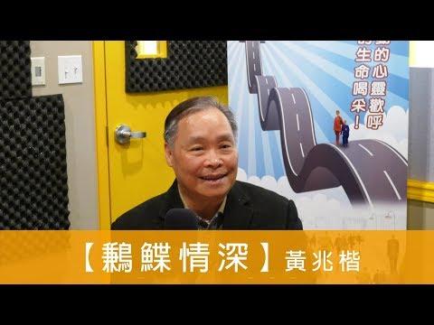 電台見證 黃兆楷 (鶼鰈情深) (02/04/2018 多倫多播放)