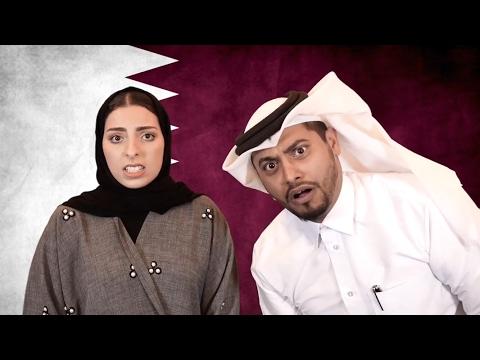 Super fast #QTip: Can Qataris Date?