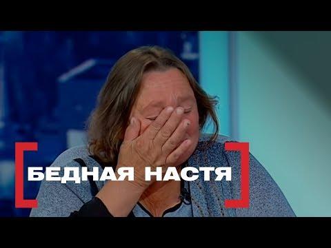 Бедная Настя. Исчезновение сестры. Касается каждого эфир от 09.08.2018 - DomaVideo.Ru
