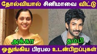Video родрпЛро▓рпНро╡ро┐ропро╛ро▓рпН роЪро┐ройро┐рооро╛ро╡рпИ ро╡ро┐роЯрпНроЯрпБ роТродрпБроЩрпНроХро┐роп рокро┐ро░рокро▓ роЙроЯройрпНрокро┐ро▒рокрпНрокрпБроХро│рпН | Tamil Cinema | MP3, 3GP, MP4, WEBM, AVI, FLV Februari 2019