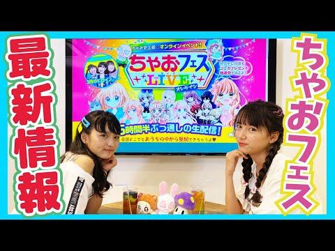 【ちゃおフェスLIVEオンライン】開催直前!ちゃおガールの先取り情報ゆるトーク♪ видео