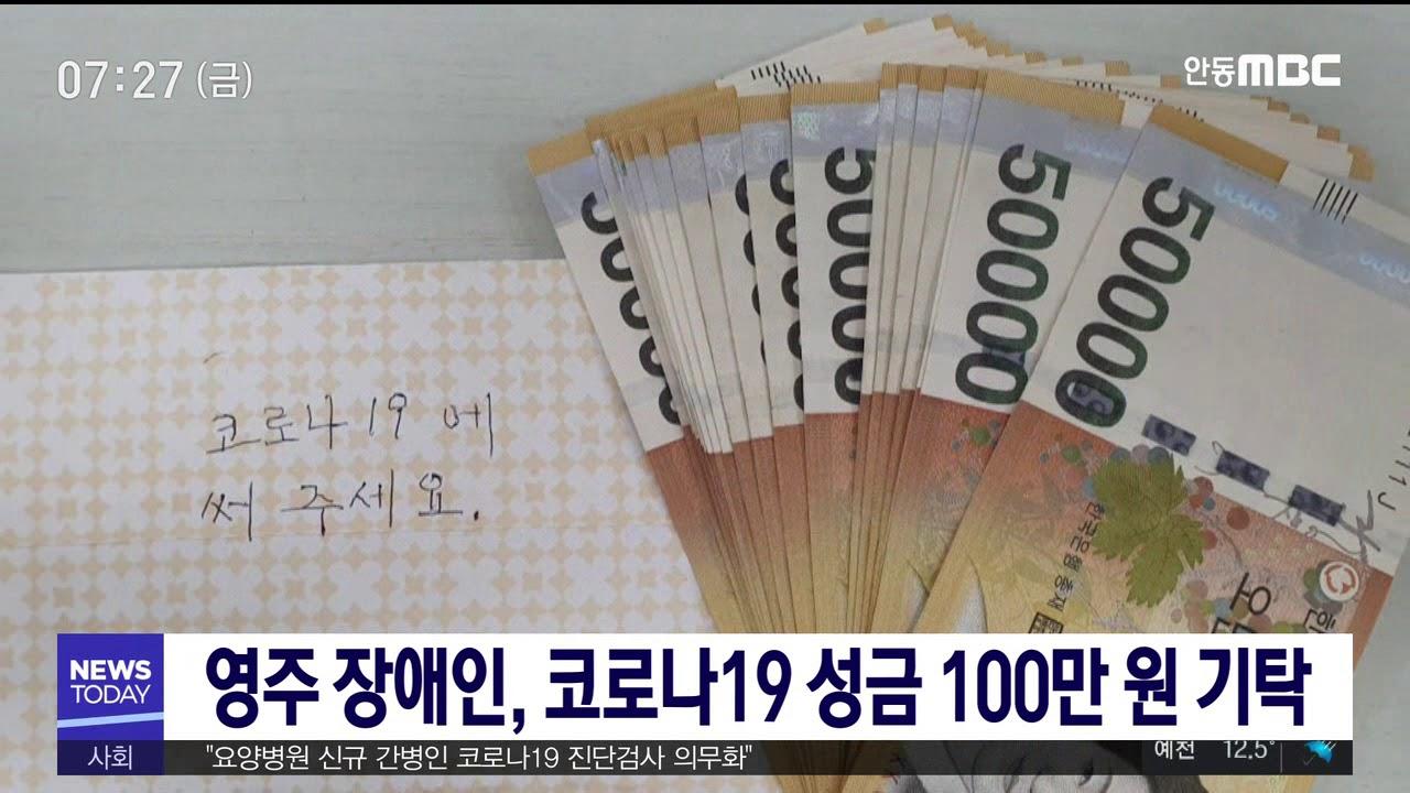 영주 장애인 코로나 성금 100만 원 기탁