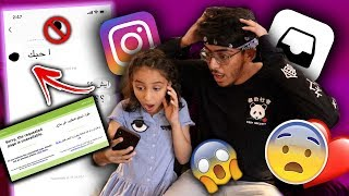 Video قريت رسائل انستقرامي مع اختي !! ( شوفوا ردة فعلها عالفضايح !! ) MP3, 3GP, MP4, WEBM, AVI, FLV Desember 2018