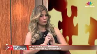 ΖΟΥΜΕ ΚΑΛΥΤΕΡΑ επεισόδιο 22/4/2016