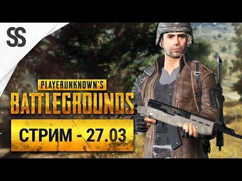 Стрим Battleground - 27.03.2017