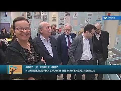 Eκδήλωση με αφορμή τα εγκαίνια της έκθεσης Aidez le peuple grec (18/04/2019)
