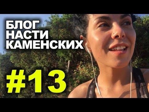 Блог Насти Каменских - Выпуск 13 - DomaVideo.Ru