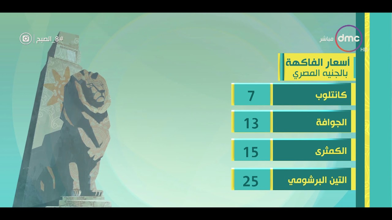 8 الصبح -  أسعار الخضروات والذهب ومواعيد القطارات بتاريخ 17-9-2019