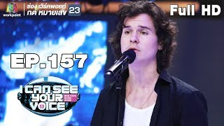 I Can See Your Voice -TH   EP.157   Lukas Graham   20 ก.พ. 62 Full HD