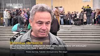 Випуск новин на ПравдаТУТ Львів 20.10.2018