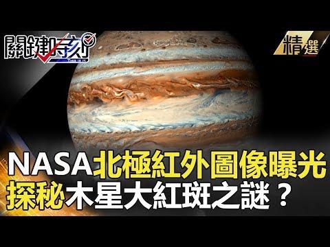 NASA???????? ??????????- ?????? ??? ???_Best spacecraft videos of the week