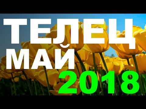 ТАРО ПРОГНОЗ на МАЙ 2018 года для знака зодиака ТЕЛЕЦ - DomaVideo.Ru