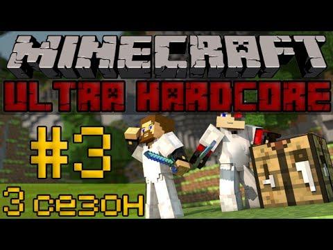 Minecraft Ultra Hardcore #3 - Пещерные жители - 3 сезон