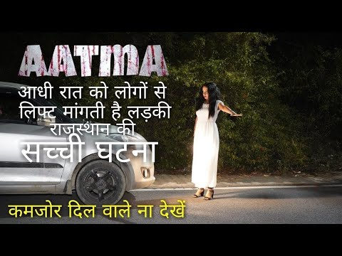 Aatma | Chudail | Dayan | Dakini || Chalawa || horror movie ||