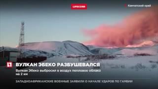 На Камчатке ввели высокий код авиаопасности из за выброса пепла из вулкана Эбеко
