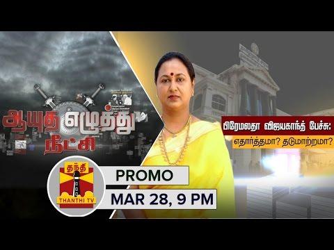 Ayutha-Ezhuthu-Neetchi--Debate-on-Premalatha-Vijayakanths-Speech-March-28-Thanthi-TV