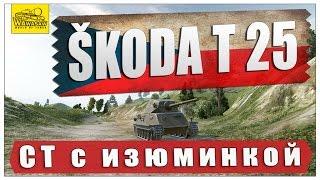 Skoda T 25. СТ