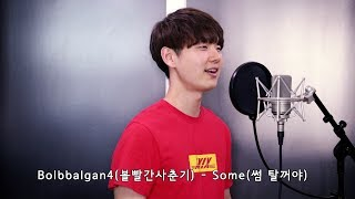 Video 볼빨간사춘기(Bolbbalgan4) _ 썸 탈꺼야(Some) Acoustic ver. (Cover By Dragon Stone) MP3, 3GP, MP4, WEBM, AVI, FLV April 2018
