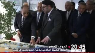 الملك محمد السادس يدشن وحدة للأسمدة الموجة لإفريقيا بالجرف الأصفر