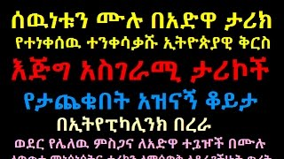 Incredible Journey With Amazing Facts Victory Of Adwa From Ethiopikalink Flight